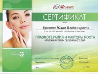 Сертификат-Плазмотерапия-и-факторы-роста-001